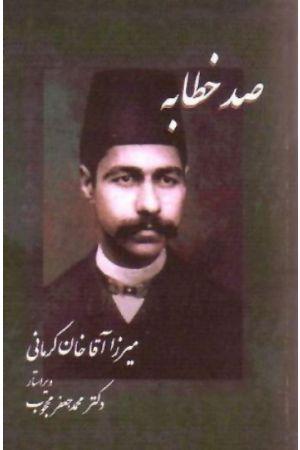 Sad Khatabeh