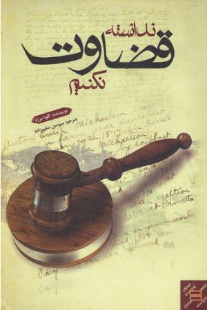 Nadanesteh Ghezavat Nakonim