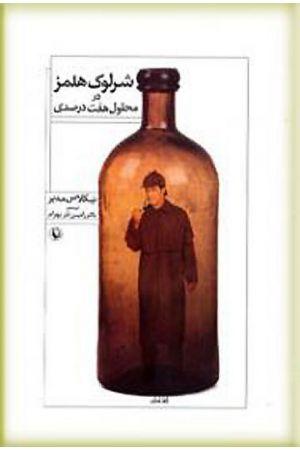 Sherlock Holmes dar Mahlool-e Haft Darsadi