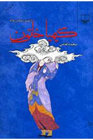 Kimia Khatoun