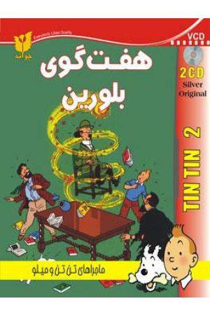 Tintin - Haft Gooye Bolourin, Ma'bad Khorshid