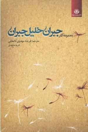 Majmooeyeh Asar Jibran Khalil Jibran (Jeld 2)