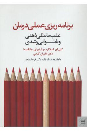 Barnameh-rizi Amali Darman Aghabmandegi Zehni va Natavani Roshdi