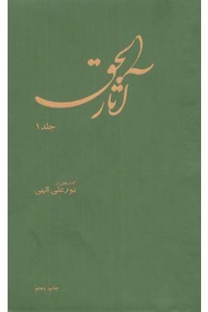 Asar ol-Haqq Vol. I - Ghat'e Jeebi