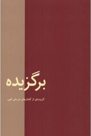 Bargozeedeh-  Gozeedeh-i az Goftarhaye Nour Ali Elahi