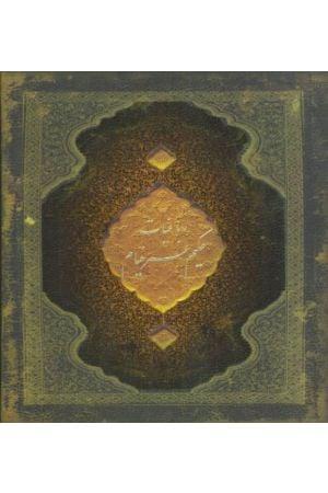 Robaiyat-e Khayyam (Ba Jabeh)