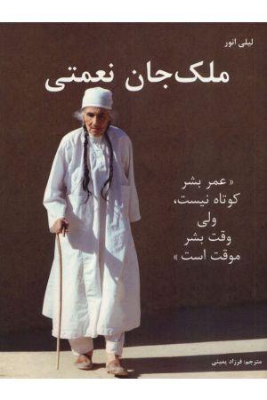 Malak Jân Ne'mati- Farsi edition