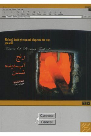 Ranj-e Abdideh Shodan