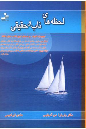 Lahzeh-haye Nab va Haghighi