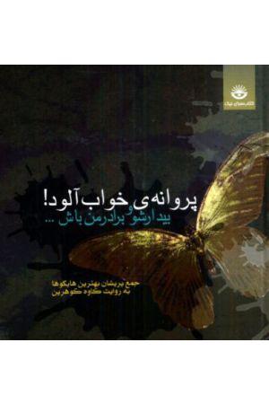 Parvaneh-ye Khab Alood!
