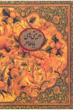 Dobeyti-haye Baba Taher