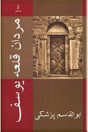 Mardan-e Ghaleye Yousef