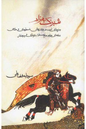 Shabrang-e Behzad