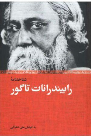 Shenakht-nameh Rabindranath Tagor