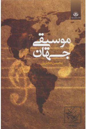 Mousighi Jahan