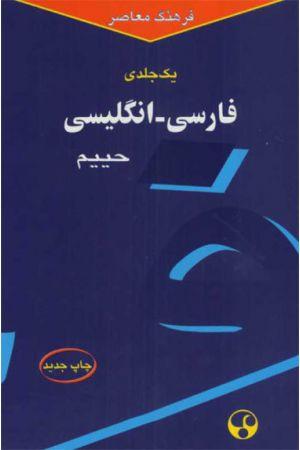 Farhang-e Farsi-Engelisi Haim Yek Jeldi