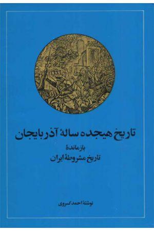 Tarikh-e Hejdah Saleh-ye Azarbaijan