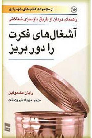Ashghalhayeh Fekrat Ra Door Beriz