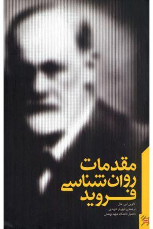 Moghadamate Ravanshenassi Freud