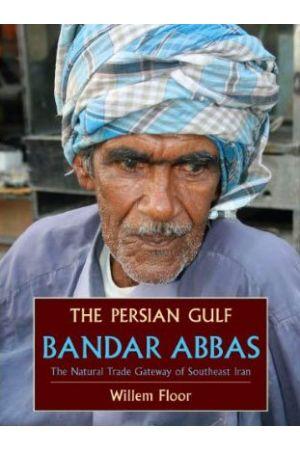 The Persian Gulf: Bandar Abbas
