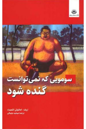 Sumo-yee keh Nemitavanest Gondeh Shavad