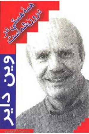 Hameyeh Hasti Dar Darooneh Shomast
