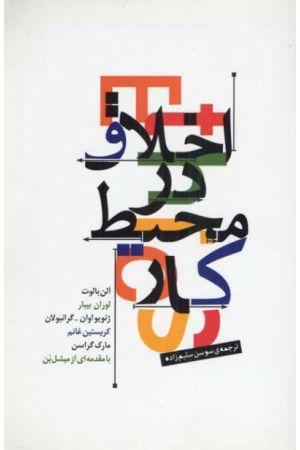 Akhlagh dar Moheet-e Kar