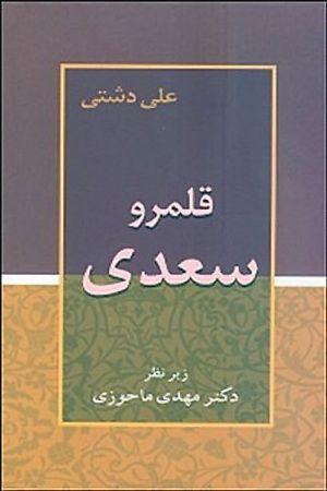 Ghalamro Sa'di