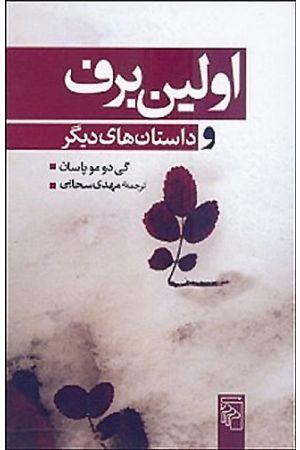 Avalin Barf va Dastanhayeh Digar