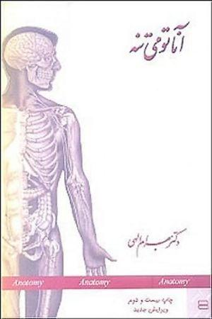 Anatomiyeh Taneh