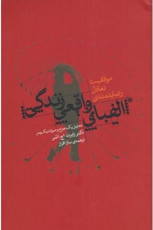 Alefbaye Vaghei Zendegi