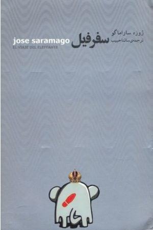 Safar-e Feel