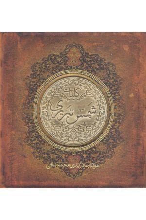 Koliat Shams Tabrizi