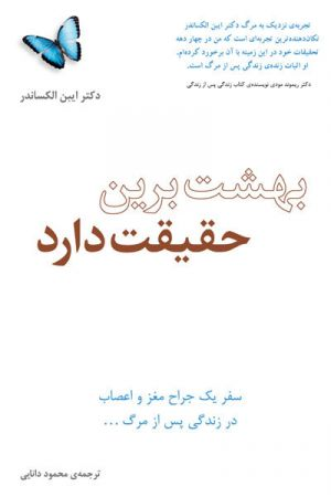 Behesht-e Barin Haghighat Darad