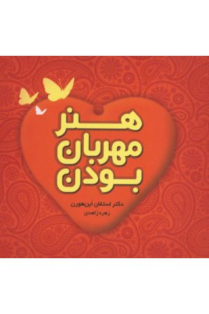 Honar Mehraban Boudan