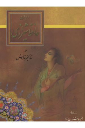 Divan-e Hafez