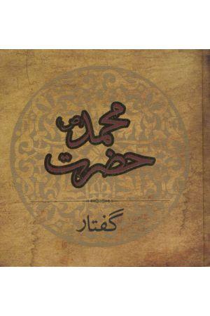 Goftar Hazrat-e Mohamad