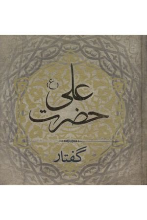 Goftar Hazrat-e Ali