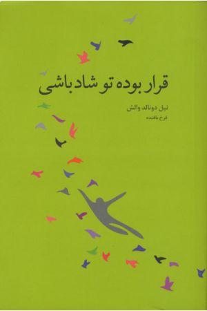 Gharar Boude To Shad Bashi