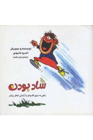 Shad Boudan