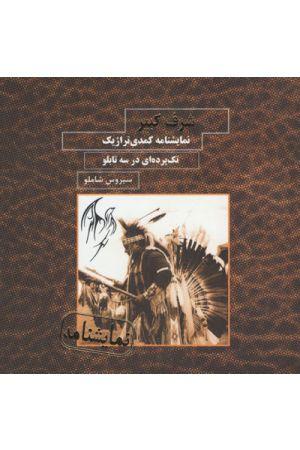 Sharaf Kabir