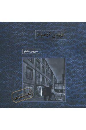 Tabaghy-e Adamizad