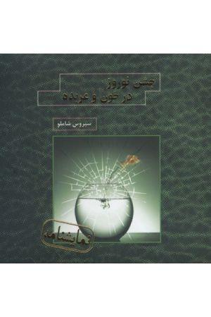 Jashn-e Norouz dar Khoun Va Arbadeh