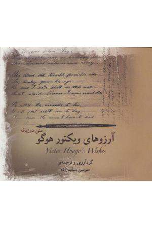 Arezouhay-e Victor Hugo