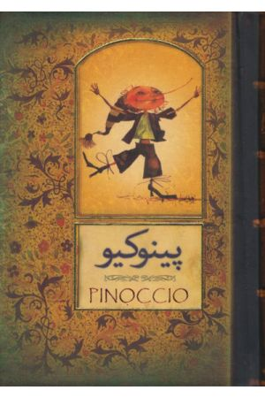 Pinokiyo ( Ba JABEH)
