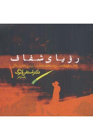 Royae Shafaf
