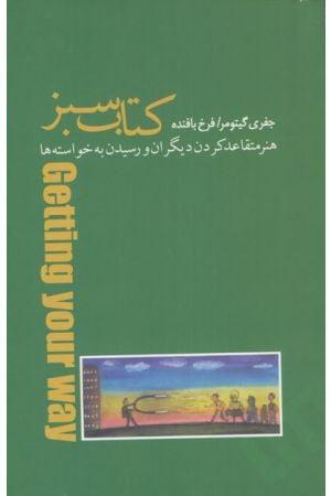 Ketab-e Sabz