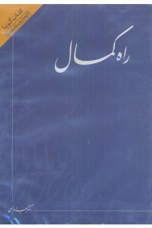 Rah-e Kamal MP3