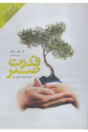Ghodrat-e Sabr(MP3)
