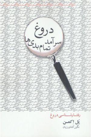 Dorough Saramad Tamam-e Badyha